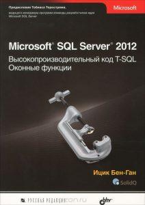Microsoft SQL Server 2012. Высокопроизводительный код T-SQL. Оконные функции