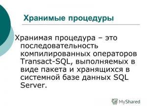 Как правильно писать хранимые процедуры в SQL Server