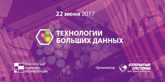 Технологии больших данных 2017 (22.06.2017)