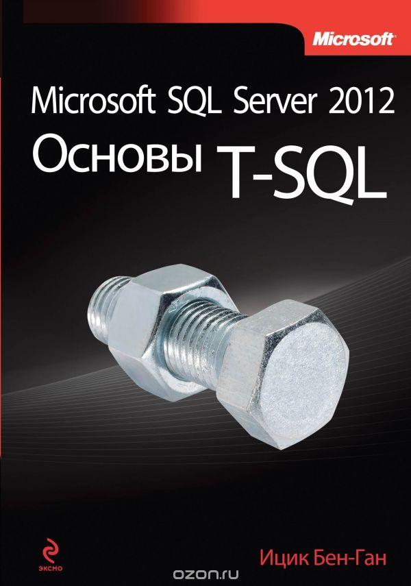 Microsoft SQL Server 2012. Основы T-SQL (книга)