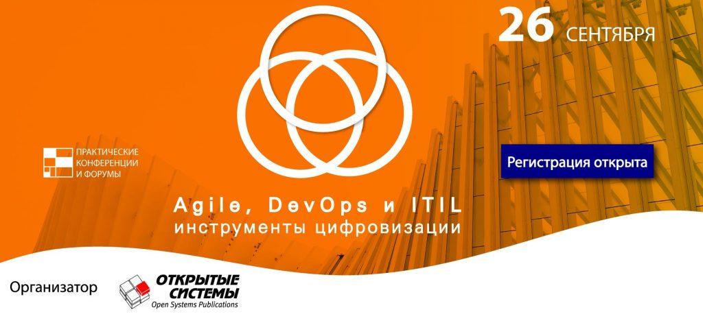 Конференция Agile,DevOps и ITIL 2017 – инструменты цифровизации