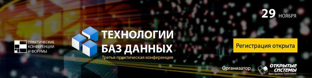 Технологии Баз Данных 2017 (событие)